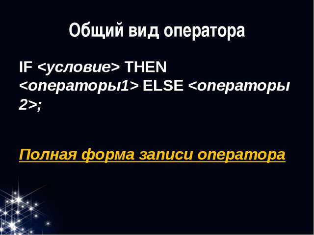 Общий вид оператора IFTHEN ELSE ; Полная форма записи оператора