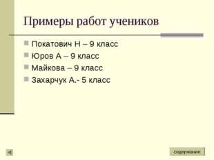 Примеры работ учеников Покатович Н – 9 класс Юров А – 9 класс Майкова – 9 кла