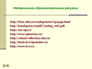 http://fcior.edu.ru/catalog/meta/3/p/page.html http://katalog.iot.ru/pdf/Cat