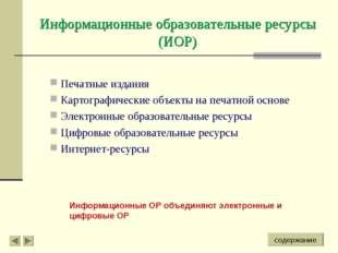 Информационные образовательные ресурсы (ИОР) Печатные издания Картографически