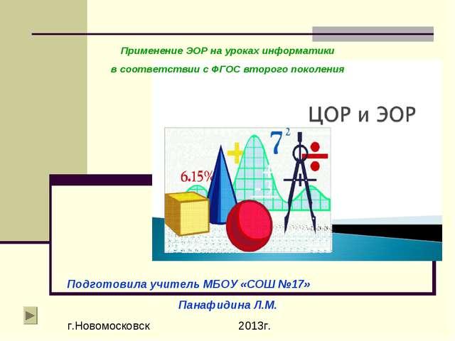 Применение ЭОР на уроках информатики в соответствии с ФГОС второго поколения...