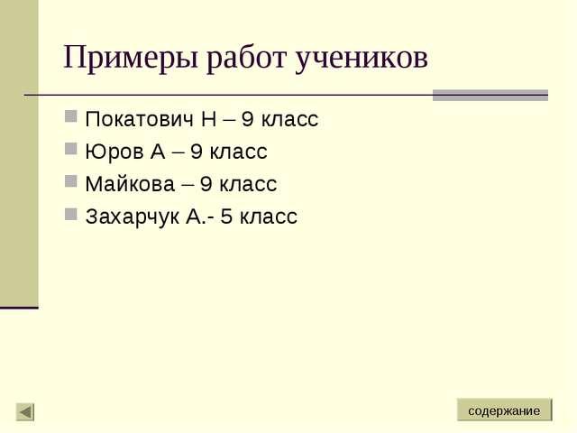 Примеры работ учеников Покатович Н – 9 класс Юров А – 9 класс Майкова – 9 кла...