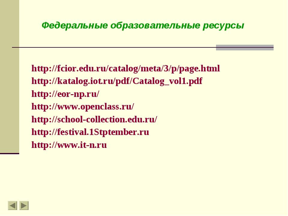 http://fcior.edu.ru/catalog/meta/3/p/page.html http://katalog.iot.ru/pdf/Cat...