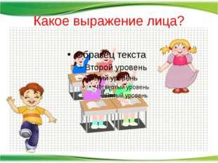 Какое выражение лица? http://aida.ucoz.ru