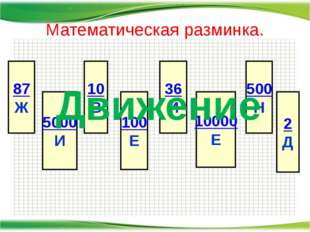 Математическая разминка. http://aida.ucoz.ru 87 Ж 5000 И 10 В 100 Е 36 И 1000