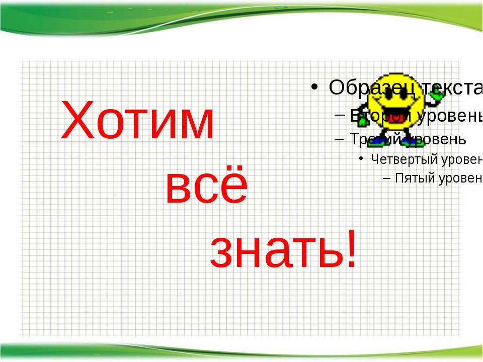 http://aida.ucoz.ru Хотим всё знать!