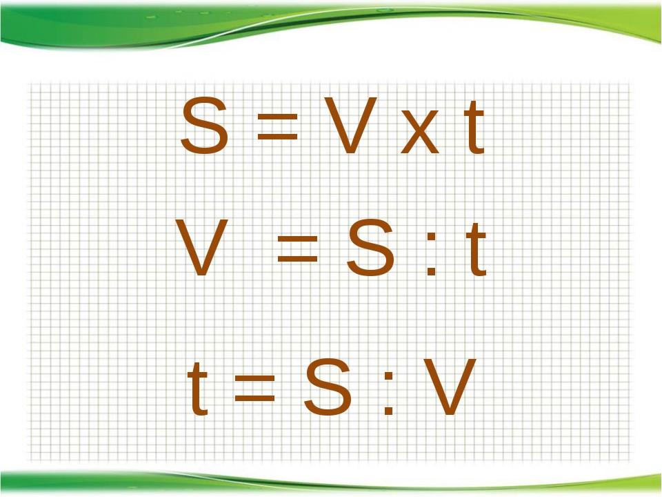 S = V x t V = S : t t = S : V http://aida.ucoz.ru