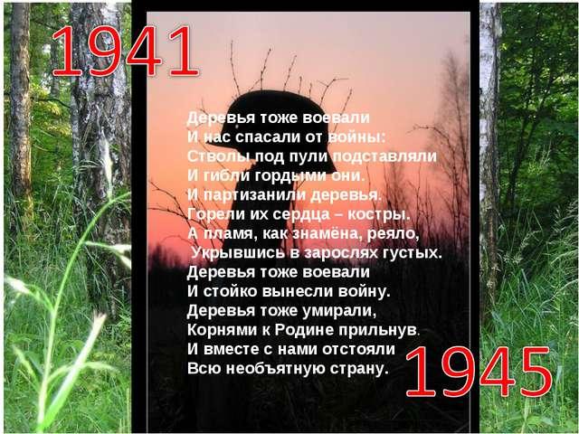 Деревья тоже воевали И нас спасали от войны: Стволы под пули подставляли И ги...