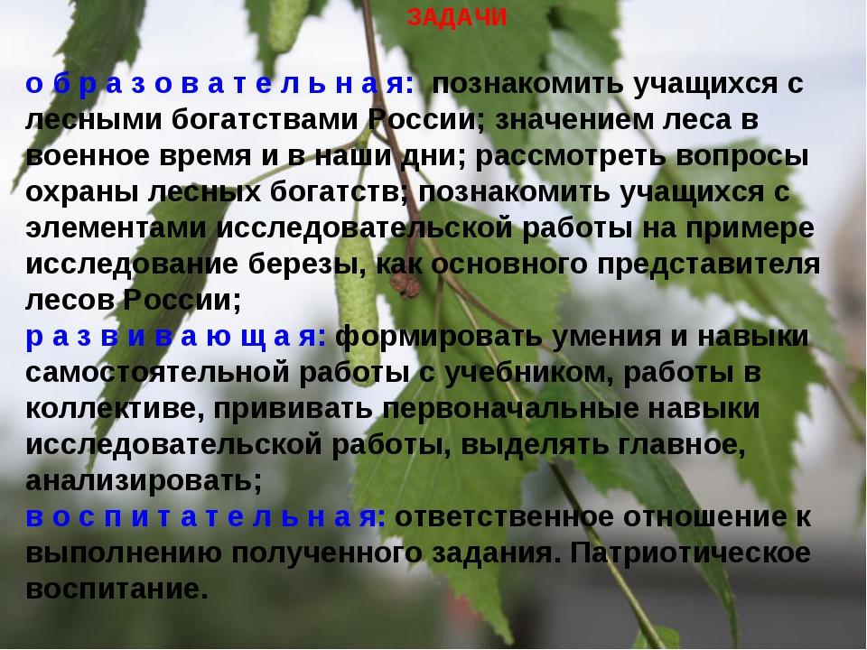 Цель урока: изучить лесные богатства России,значение леса в военное время и н...