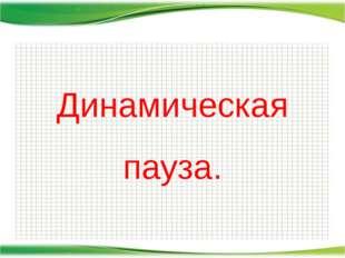 Динамическая пауза. http://aida.ucoz.ru