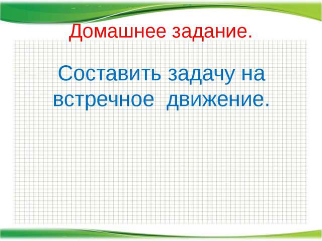 Домашнее задание. Составить задачу на встречное движение. http://aida.ucoz.ru