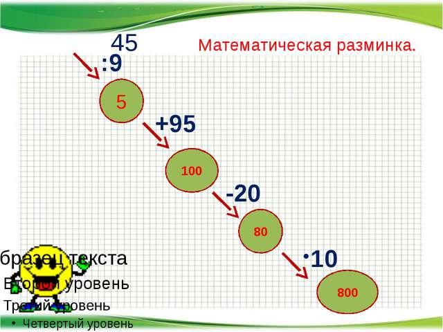 45 Математическая разминка. http://aida.ucoz.ru 5 100 80 -20 +95 :9 800 10