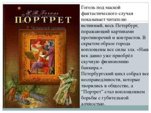 Гоголь под маской фантастического случая показывает читателю истинный, весь