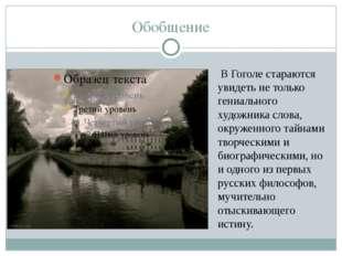 Обобщение В Гоголе стараются увидеть не только гениального художника слова, о