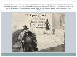 «Гоголю был дан страшный дар — дар созерцания изнанки жизни и дар художествен