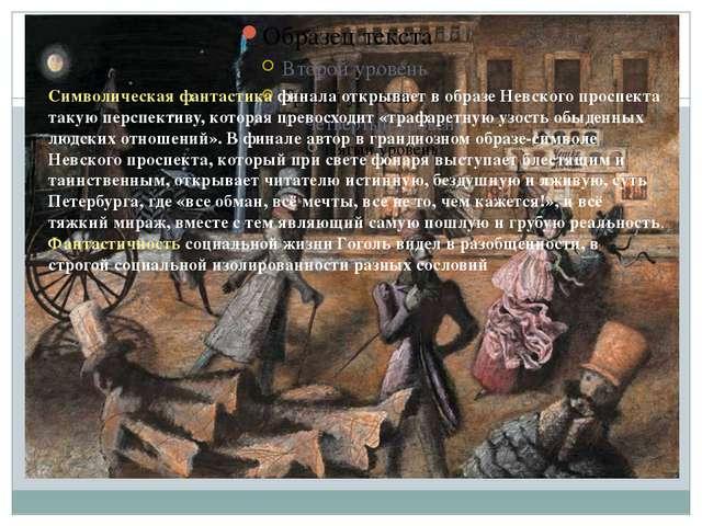 Символическая фантастика финала открывает в образе Невского проспекта такую...