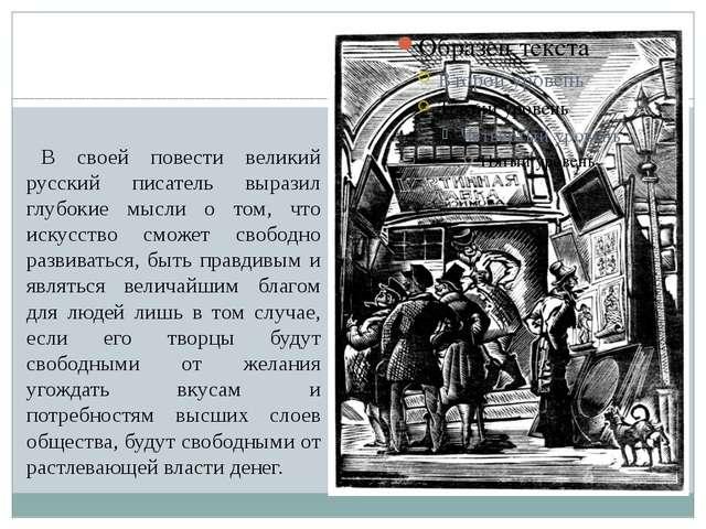 В своей повести великий русский писатель выразил глубокие мысли о том, что ис...