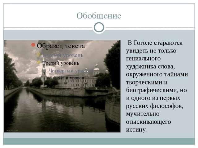 Обобщение В Гоголе стараются увидеть не только гениального художника слова, о...