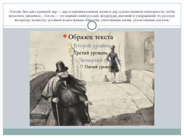 «Гоголю был дан страшный дар — дар созерцания изнанки жизни и дар художествен...