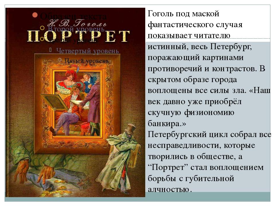 Гоголь под маской фантастического случая показывает читателю истинный, весь...