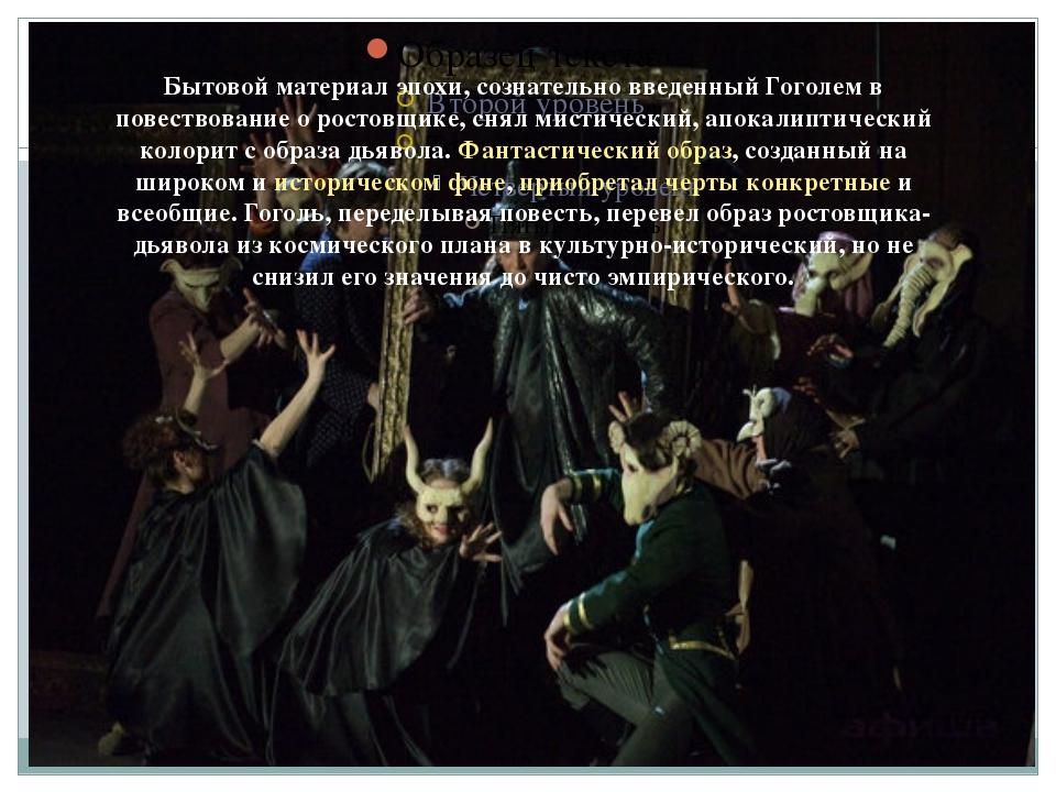 Бытовой материал эпохи, сознательно введенный Гоголем в повествование о рост...