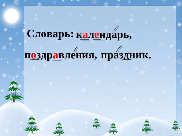 Словарь: календарь, поздравления, праздник.