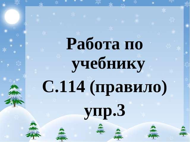 Работа по учебнику С.114 (правило) упр.3