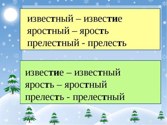известный – известие яростный – ярость прелестный - прелесть известие – извес...