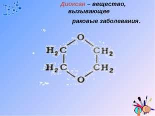 Диоксан – вещество, вызывающее раковые заболевания.