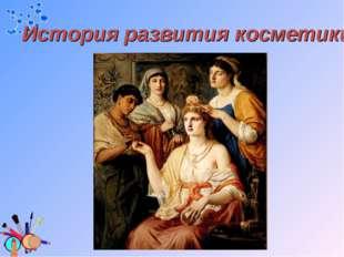 История развития косметики
