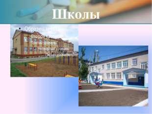 Школы Bykova O.A.. Zherdevka. 2008