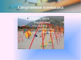 Спортивная площадка Bykova O.A.. Zherdevka. 2008