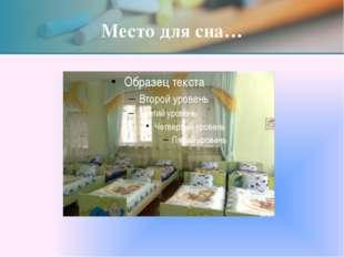 Место для сна… Bykova O.A.. Zherdevka. 2008