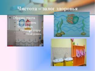 Чистота – залог здоровья Bykova O.A.. Zherdevka. 2008