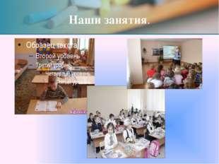 Наши занятия. Bykova O.A.. Zherdevka. 2008