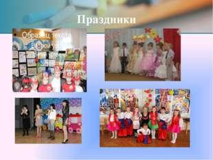 Праздники Bykova O.A.. Zherdevka. 2008
