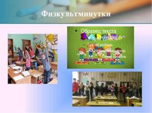Физкультминутки Bykova O.A.. Zherdevka. 2008