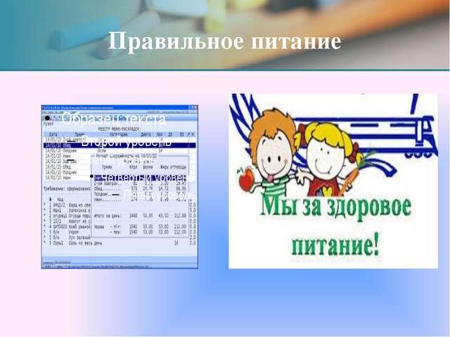 Правильное питание Bykova O.A.. Zherdevka. 2008