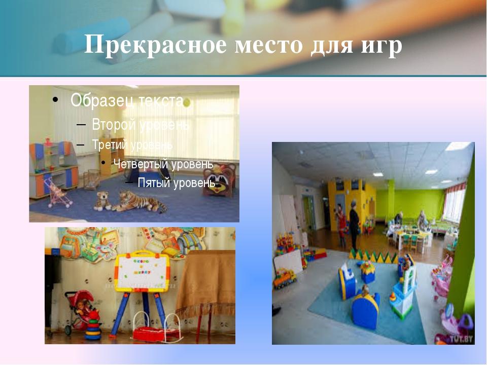 Прекрасное место для игр Bykova O.A.. Zherdevka. 2008