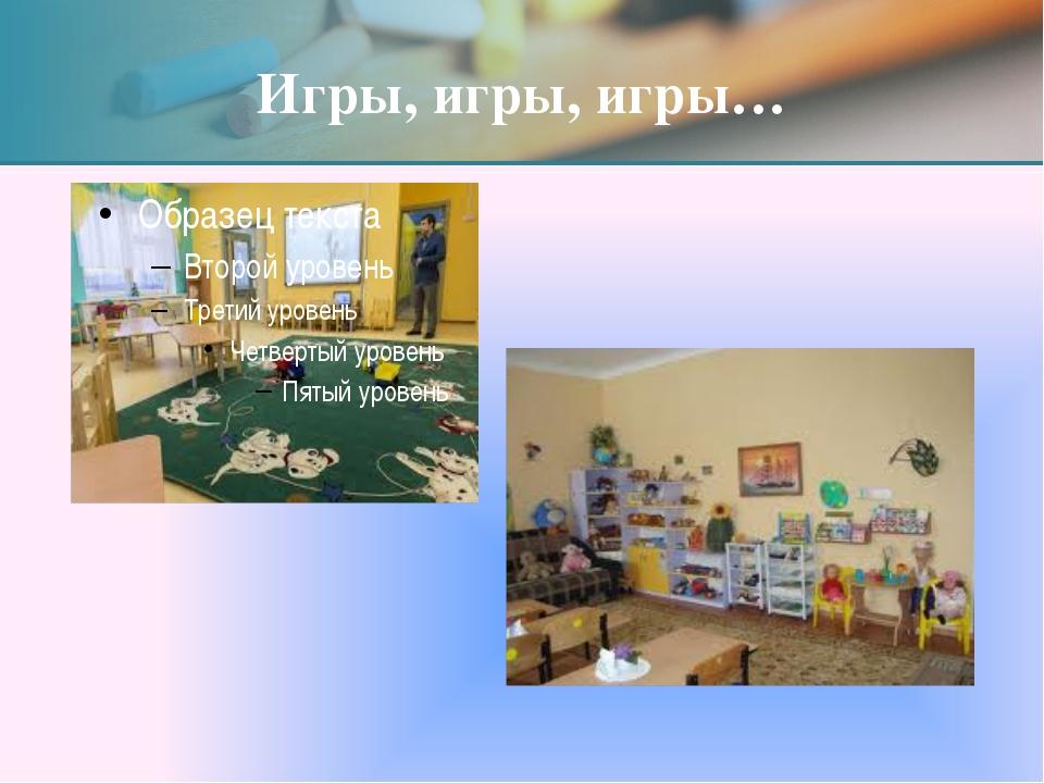 Игры, игры, игры… Bykova O.A.. Zherdevka. 2008