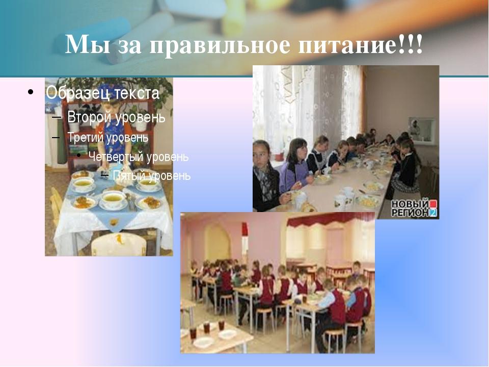 Мы за правильное питание!!! Bykova O.A.. Zherdevka. 2008