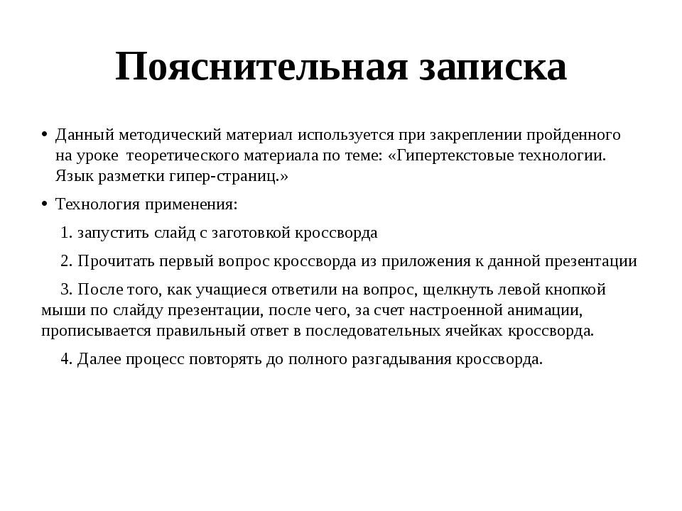Пояснительная записка на конкурс презентаций