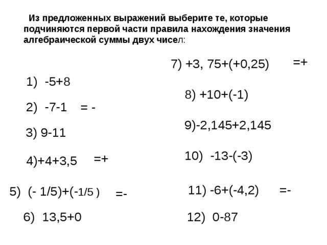 1) -5+8 2) -7-1 3) 9-11 4)+4+3,5 5) (- 1/5)+(-1/5 ) 6) 13,5+0 7) +3, 75+(+0,2...