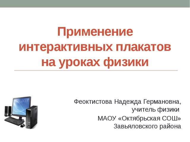 Применение интерактивных плакатов на уроках физики Феоктистова Надежда Герман...
