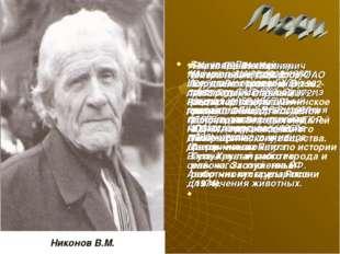 Данилов Василий Иванович (4.02.1918-1980)-главный механик ГХЗ, директор армат
