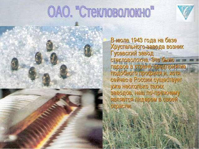 В июле 1943 года на базе Хрустального завода возник Гусевский завод стекловол...