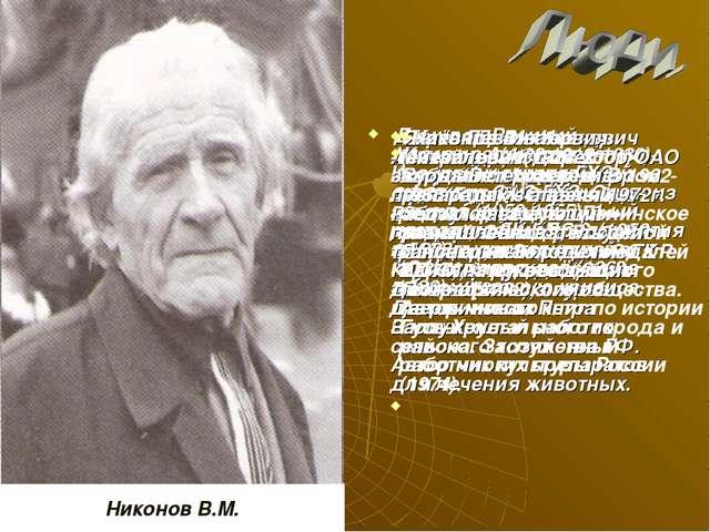 Данилов Василий Иванович (4.02.1918-1980)-главный механик ГХЗ, директор армат...