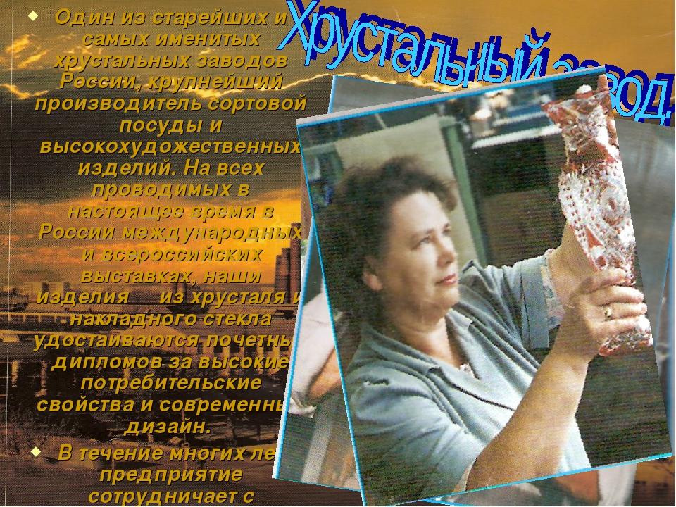 Один из старейших и самых именитых хрустальных заводов России, крупнейший про...