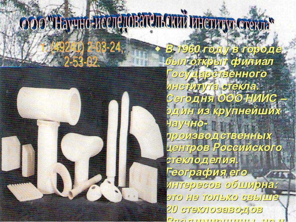 В 1960 году в городе был открыт филиал Государственного института стекла. Сег...