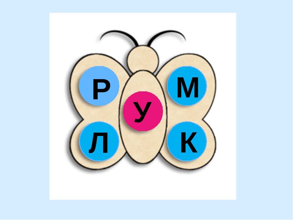 М Л Р К У